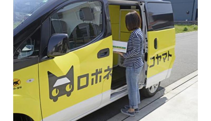自動運転車で配送 「ロボネコヤマト」藤沢市で実証実験開始