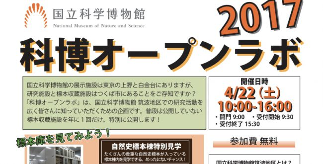 「科博オープンラボ」で筑波地区の施設を公開