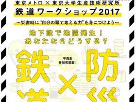 東京メトロと東大、中高生対象に防災のための鉄道ワークショップを開催