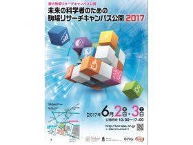 6月2~3日に東京大学駒場リサーチキャンパス公開