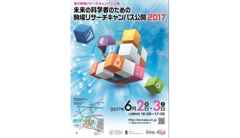 東大駒場リサーチキャンパス公開 6月2、3日