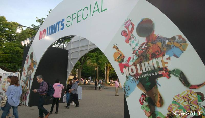 パラリンピック競技を体験 GWにイベント開催 東京都