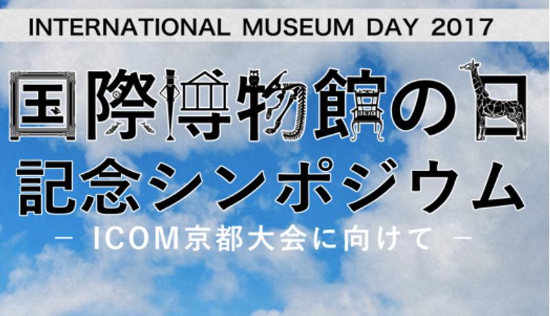 国際博物館会議京都大会に向けてのシンポジウムを開催