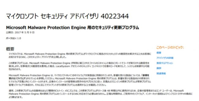 「Windows Defender」などに脆弱性、更新プログラムを緊急公開