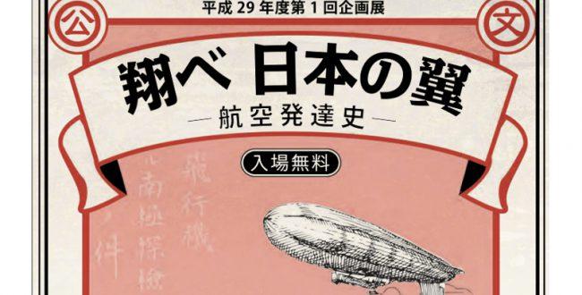 国立公文書館で日本航空発達史