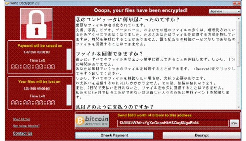 ランサムウェア「WannaCrypt」にご用心!