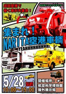 航空科学博物館で「集まれ!NARITA空港車輌」展を開催
