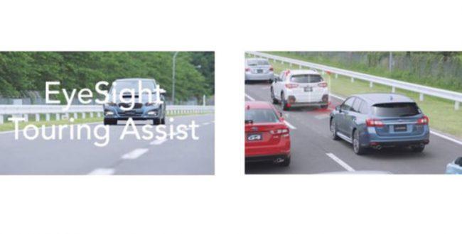 SUBARU、今夏発売の新型車に高速道路走行支援機能を搭載