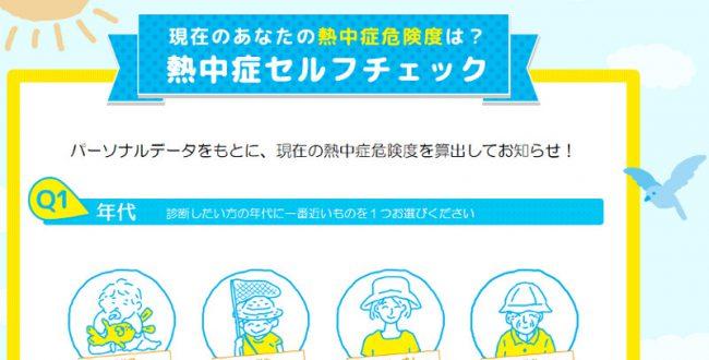熱中症をスマホで即チェック 日本気象協会