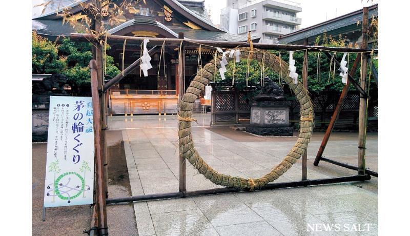 湯島天満宮で夏越の祓が始まる