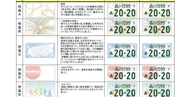 東京2020オリンピック・パラリンピック 特別仕様ナンバープレート候補5作品