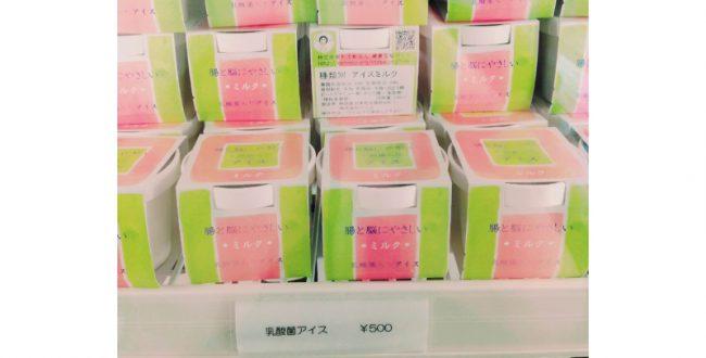 """名古屋発・ホンモノ志向の大人女子に送る高級ジェラート店 フレーバーに""""味噌味""""も"""