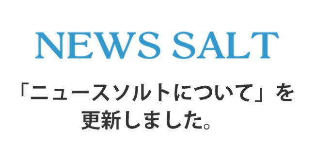 「NEWS SALTについて」を更新しました!