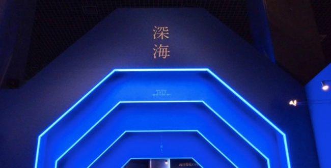 """特別展「深海2017~最深研究でせまる""""生命""""と""""地球""""~」本日開催"""