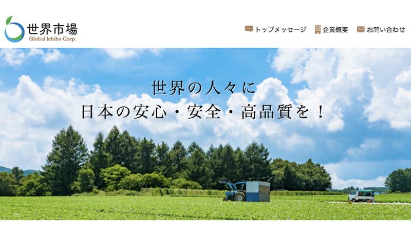 JALが地方農産物の海外展開に協力 農業総合研究所と世界市場と3社連携
