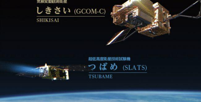 「しきさい」「つばめ」 打ち上げ予定の人工衛星の愛称が決定