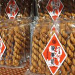 優しい甘さと香ばしさが懐かしい長崎の中華菓子 萬順製菓「よりより」