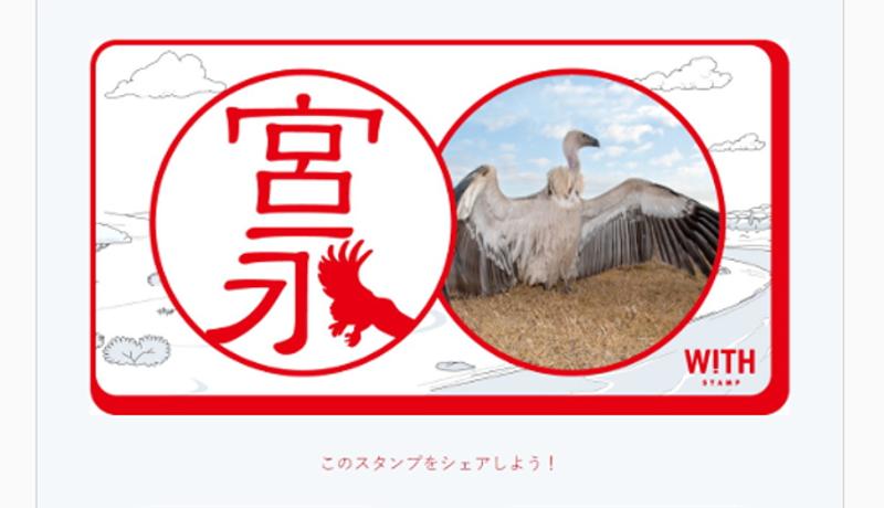 絶滅危惧動物がハンコの一部になる!? WWFの「WITHスタンプ」キャンペーン