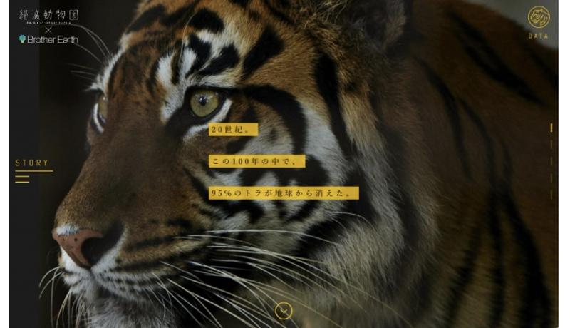 絶滅種集めたサイト「絶滅動物園」 アジア発の優秀デザインに選出