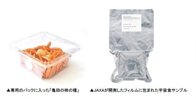 「亀田の柿の種」が宇宙日本食に 柿の種、宇宙で食べるおやつに採用