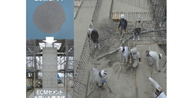低炭素型セメントが産学官連携功労者表彰「国土交通大臣賞」受賞