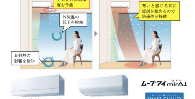 AI搭載エアコンを今秋より販売 三菱電機