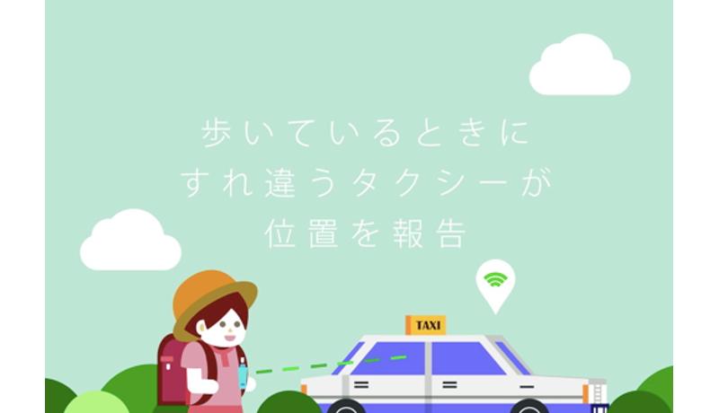 見守りサービスのためにタクシーを「動く基地局」へ