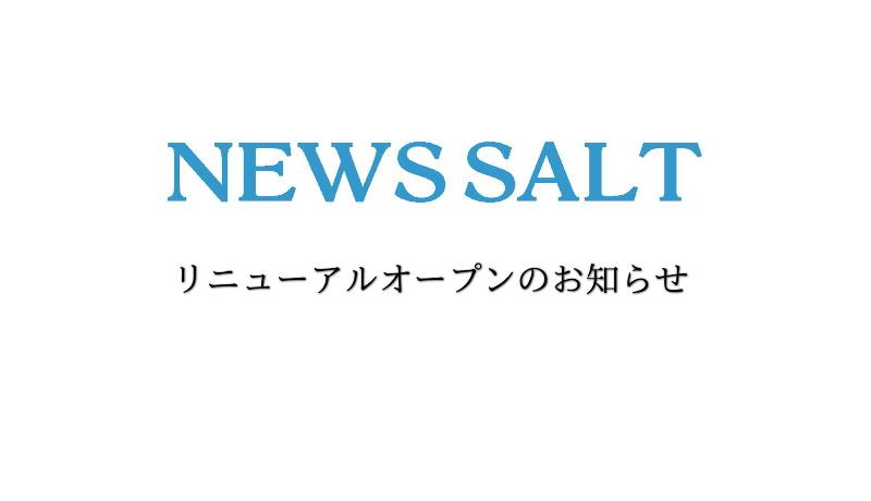 ~NEWS SALTリニューアルオープンのお知らせ~