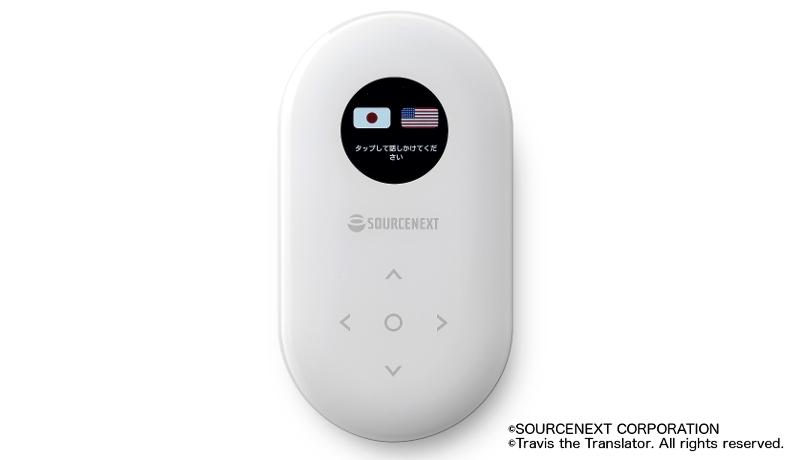 ボタンを押して話すだけ 世界61カ国で使える通訳デバイス「ポケトーク」発売 ソースネクスト