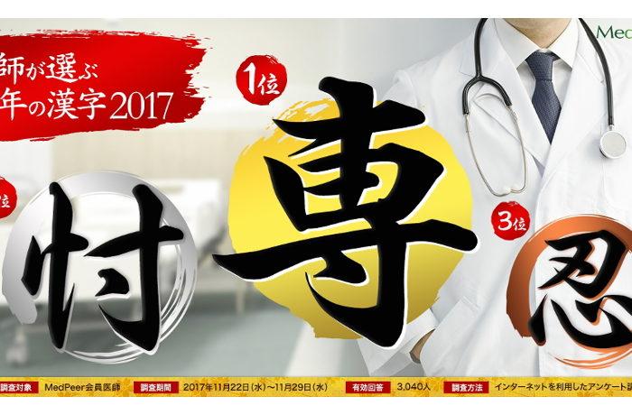 2017年を表す漢字は「北」 業界別でさまざま