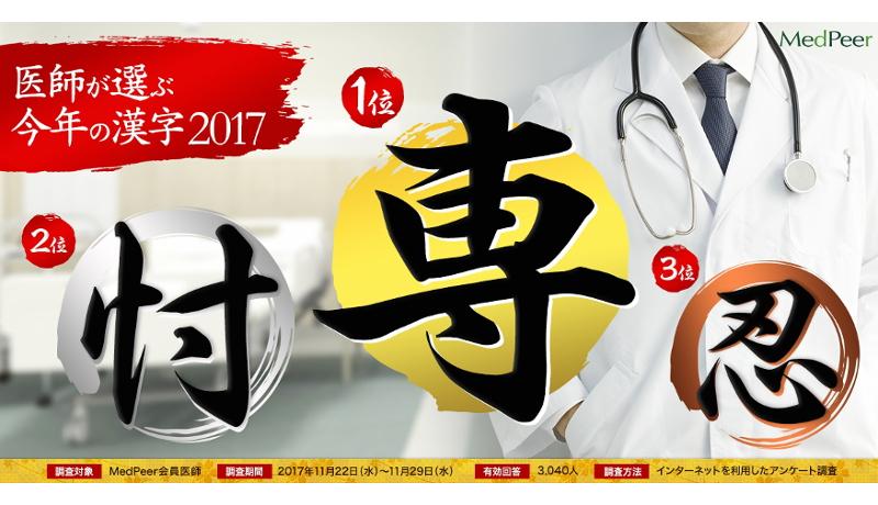 2017年を表す漢字は「北」。業界別でさまざま。