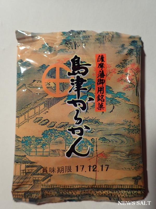 ご当地自慢を探せ!(31)薩摩藩御用達銘菓「島津かるかん」