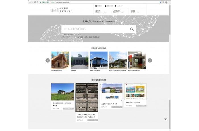 デジタルアーカイブ250万点を横断検索 サービス開始