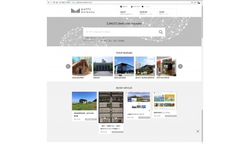全国の博物館デジタルアーカイブ250万点を横断検索 サービス開始