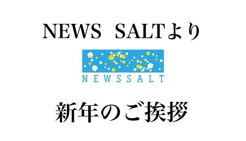 NEWS SALTより、新年のご挨拶