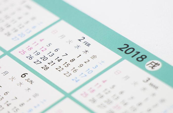 2018年問題(2)改正労働契約法で変わる有期雇用【ニュースのコトバ解説】