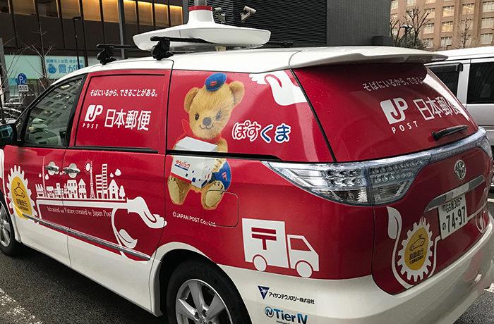 自動運転車で郵便物の輸送実験 日本郵便