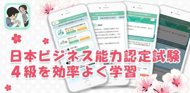日本文化や商習慣を手軽に学べる 外国人労働者向けアプリ、リリース