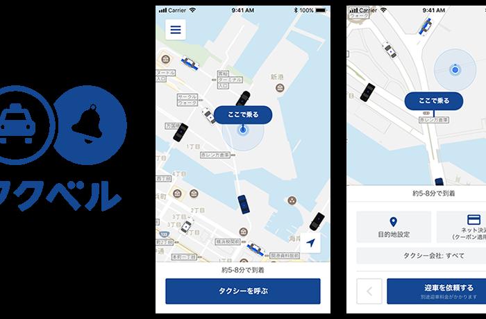 AI活用タクシー配車アプリ「タクベル」 横浜・川崎でサービス開始