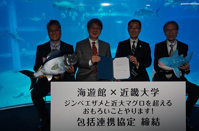 近畿大と海遊館が14分野で連携 水族館の健康効果など検証へ