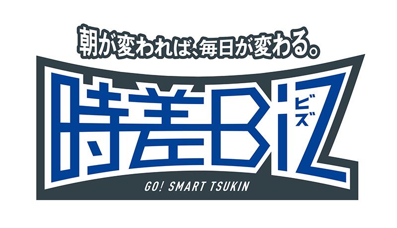 「時差Biz」で働き方改革 東京都、7月から実施