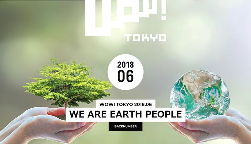 環境月間の6月 各地で進む、地球の未来を思う取り組み