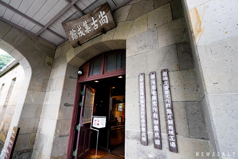 近代化の礎をたどる、明治の産業遺産 尚古集成館と仙巌園