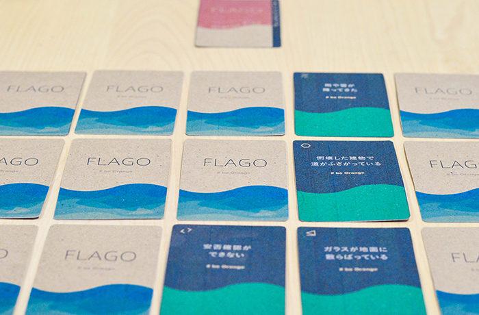 津波防災について学べるカードゲーム「FLAGO」を開発