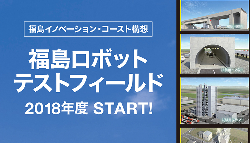 ドローン長距離飛行・運航管理の試験拠点 福島に開所