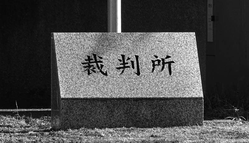伊藤詩織さん勝訴 「証拠の優越」は明らかだった(後編)