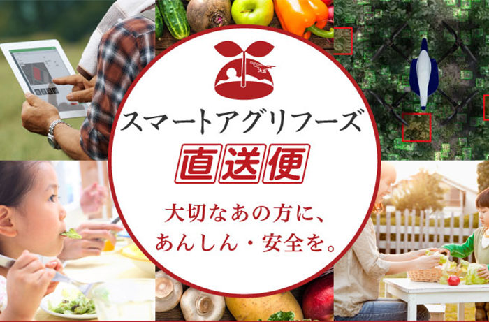 AIやドローンで減農薬 「スマート米」販売開始