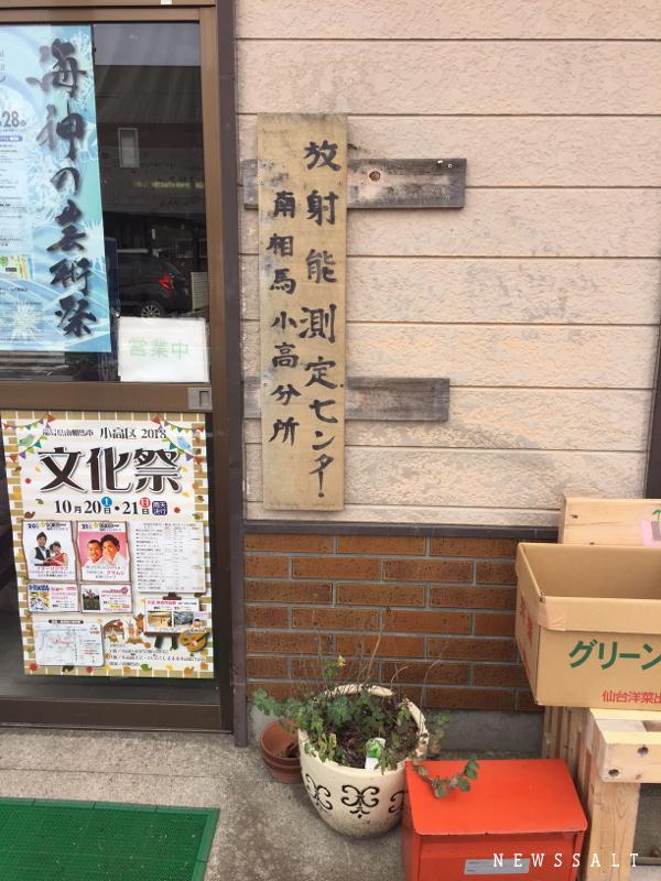 福島に柳美里さんを訪ねて (2)
