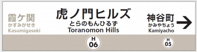 都内2新駅の名称決定 「虎ノ門ヒルズ駅」「高輪ゲートウェイ駅」