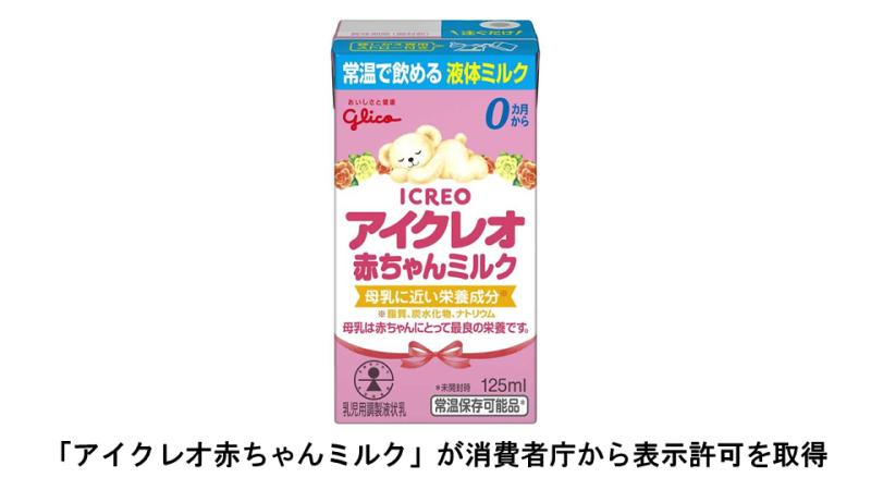 国内初「乳児用液体ミルク」の販売を開始 グリコ